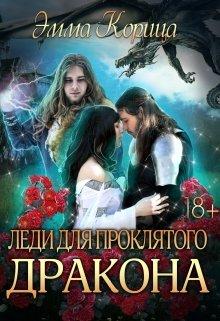 "Книга. ""Леди для проклятого дракона"" читать онлайн"