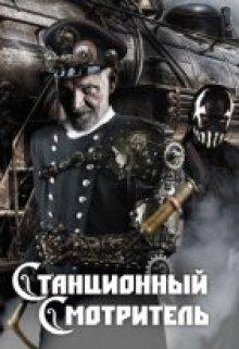 """Книга. """"Станционный Смотритель"""" читать онлайн"""