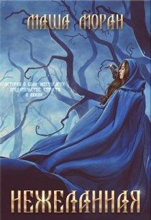 """Книга. """"Нежеланная. Книга 2. Панна и смерть """" читать онлайн"""