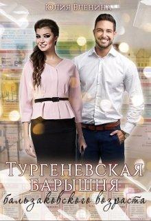 """Книга. """"Тургеневская барышня бальзаковского возраста"""" читать онлайн"""