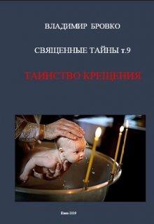"""Книга. """"Священные Тайны  Т.9  Таинство  Крещения"""" читать онлайн"""