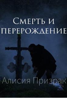 """Книга. """"Смерть и перерождение """" читать онлайн"""