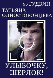 "Книга. ""Улыбочку, Шерлок!"" читать онлайн"