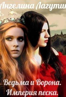 """Книга. """"Ведьма и Ворона. Империя песка."""" читать онлайн"""