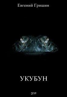 """Книга. """"Укубун"""" читать онлайн"""