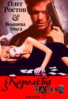 "Книга. ""Королева Casino"" читать онлайн"