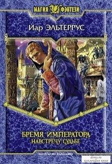 """Книга. """"Бремя императора. Навстречу судьбе"""" читать онлайн"""