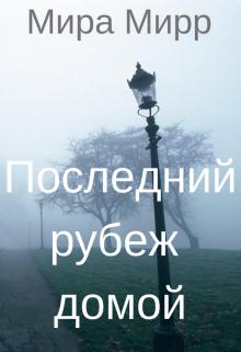 """Книга. """"Последний рубеж домой"""" читать онлайн"""