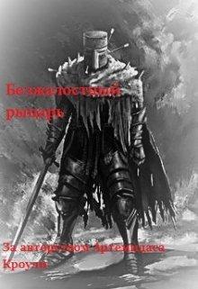 """Книга. """"Безжалостный рыцарь"""" читать онлайн"""