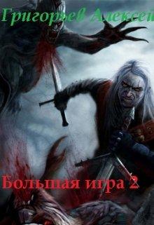 """Книга. """"Большая игра 2"""" читать онлайн"""