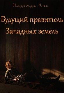 """Книга. """"Будущий правитель Западных земель"""" читать онлайн"""