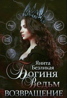 """Книга. """"Богиня Ведьм. Возвращение"""" читать онлайн"""