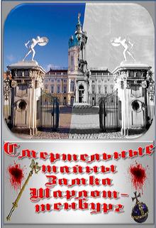 """Книга. """"Смертельные тайны замка Шарлоттенбург"""" читать онлайн"""