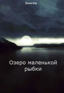 """Книга. """"Озеро маленькой рыбки"""" читать онлайн"""