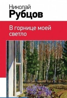 """Книга. """"Подарок Николая Рубцова"""" читать онлайн"""