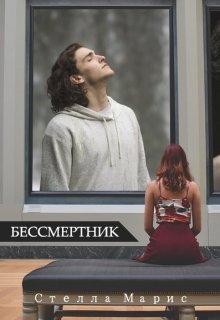 """Книга. """"Бессмертник"""" читать онлайн"""