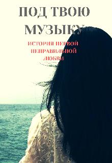 """Книга. """"Под твою музыку """" читать онлайн"""