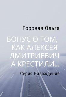 """Книга. """"Бонус о том, как Алексея Дмитриевича крестили..."""" читать онлайн"""