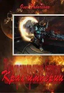 """Книга. """"Императорская битва - Крах империи"""" читать онлайн"""
