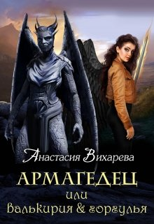 """Книга. """"Армагедец, или Валькирия & горгулья"""" читать онлайн"""