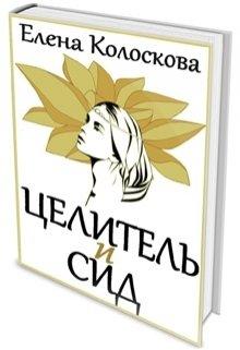 """Книга. """"Вершительница. Целитель и сид"""" читать онлайн"""