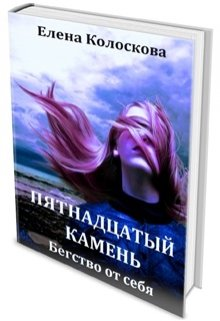 """Книга. """"Пятнадцатый камень. Бегство от себя (том 1)"""" читать онлайн"""