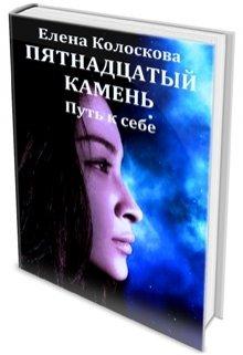 """Книга. """"Пятнадцатый камень. Путь к себе"""" читать онлайн"""