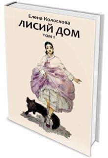 """Книга. """"Лисий дом (том 1)"""" читать онлайн"""