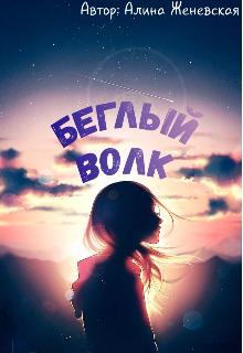 """Книга. """"Беглый волк"""" читать онлайн"""