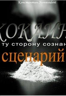 """Книга. """"Кокаин. По ту сторону сознания. (сценарий) часть."""" читать онлайн"""