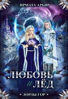 """Книга. """"Любовь и лёд """" читать онлайн"""