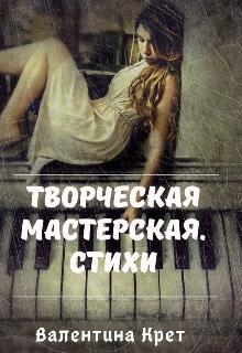 """Книга. """"Творческая мастерская. Стихи."""" читать онлайн"""