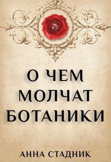 """Книга. """"О чем молчат ботаники"""" читать онлайн"""