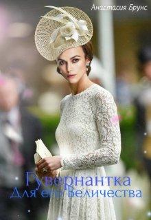 """Книга. """"Гувернантка для Его Величества """" читать онлайн"""