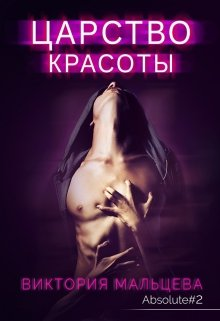 "Книга. ""Царство красоты - Абсолют #2"" читать онлайн"