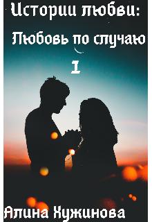 """Книга. """"Истории любви. История 1. Любовь по случаю."""" читать онлайн"""
