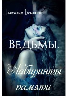 """Книга. """"Ведьмы. Лабиринты памяти"""" читать онлайн"""