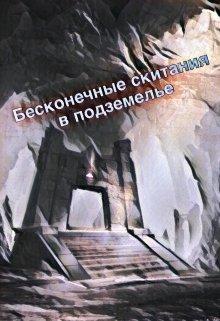 """Книга. """"Бесконечные скитания в подземелье """" читать онлайн"""