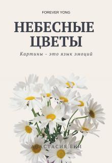 """Книга. """"Небесные цветы"""" читать онлайн"""