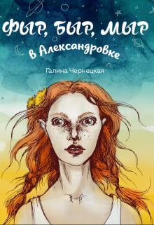 """Книга. """"Фыр, Быр, Мыр в Александровке"""" читать онлайн"""