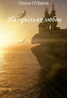 """Книга. """"На крыльях любви"""" читать онлайн"""