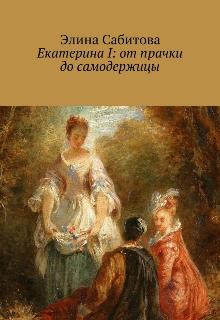 """Книга. """"Екатерина 1: от прачки до самодержицы """" читать онлайн"""