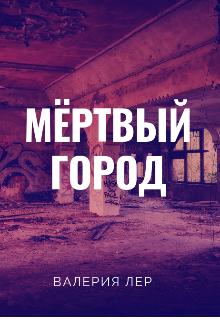 """Книга. """"Мёртвый город"""" читать онлайн"""