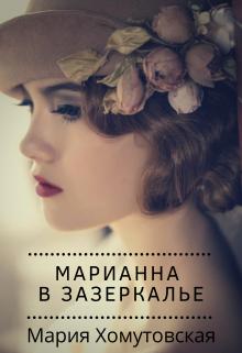 """Книга. """"Марианна в Зазеркалье"""" читать онлайн"""