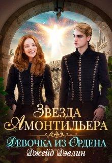 """Книга. """"Звезда Амонтильера. Девочка из Ордена"""" читать онлайн"""