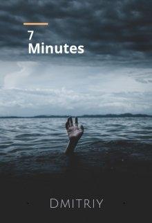 """Книга. """"7 Минут"""" читать онлайн"""