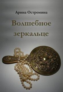 """Книга. """"Волшебное зеркальце"""" читать онлайн"""