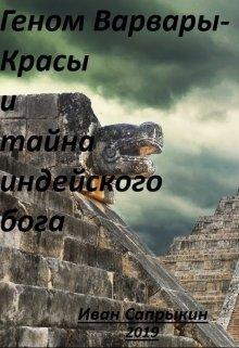 """Обложка книги """"Геном Варвары-Красы и тайна индейского бога"""""""