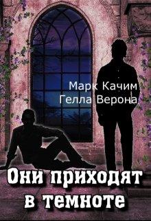 """Книга. """"Они приходят в темноте"""" читать онлайн"""