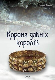 "Книга. ""Корона давніх королів"" читати онлайн"